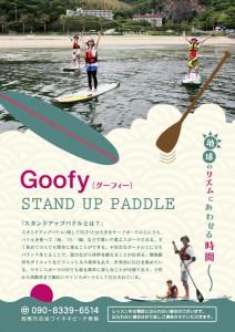 goofy_1st_OL_front